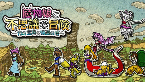 Nintendo Switch向けローグライクRPG「魔物娘と不思議な冒険〜力の宝珠と帰還の塔〜」が発売!