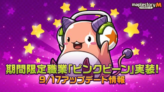 「メイプルM」に期間限定職業「ピンクビーン」が登場!
