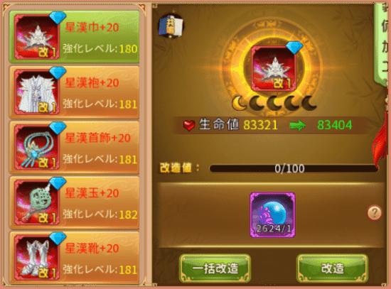 「謀りの姫」アップデート記念キャンペーン開催!新機能「装備改造」も解放!