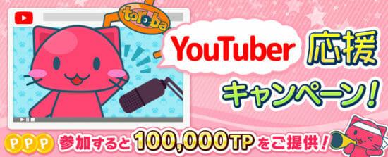 クレーンゲームアプリ「トレバ」で「YouTuber応援キャンペーン」開催中!