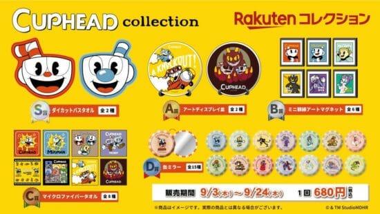 「CUPHEAD」の限定アイテムが手に入るキャラクターくじが「楽天コレクション」で販売中!