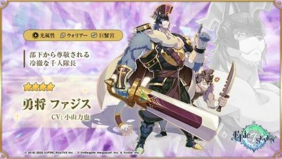 スマホRPG「エピックセブン」神秘召喚に★5新英雄「赤月の貴族 ヘイスト」が登場!
