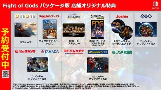 神々の戦いを描く格闘ゲーム「Fight of Gods」パッケージ版デザインが公式サイトで公開!