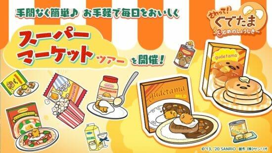 レトルト料理がぐでたまに!?「さわって!ぐでたま ~3どめのしょうじき~」で「スーパーマーケットツアー」開催!