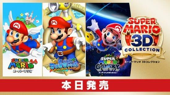 Nintendo Switch「スーパーマリオ 3Dコレクション」が発売!名作アクションがHD画質で楽しめる!