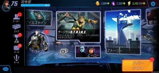 「MARVELストライクフォース」新イベント「サージカルS.T.R.I.K.E.」を開催!