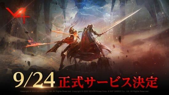 ネクソン新作MMORPG「V4(ブイフォー)」が9月24日サービス開始!