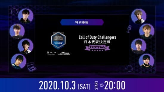 eスポーツ観戦を気軽に楽しめる!「Call of Duty Challengers日本代表決定戦Festival」が10月3日に配信決定!