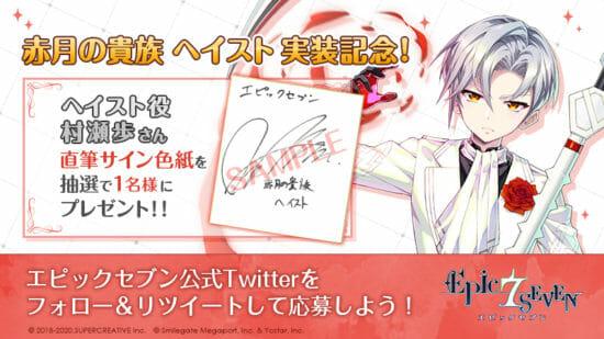 「エピックセブン」ヘイスト役の声優、村瀬歩さんの直筆サイン色紙が当たるキャンペーン開催中!