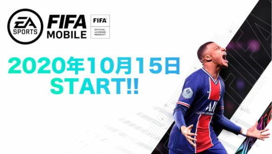 「EA SPORTS™ FIFA MOBILE」2020年10月15日(木)にサービス開始!