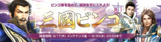 「真・三國無双 斬」2周年記念で「呂布伝」が期間限定復刻!