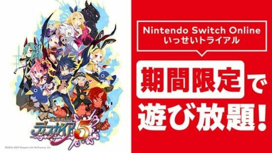 「魔界戦記ディスガイア5」を1週間まるっと遊ぼう!Nintendo Switch Online「いっせいトライアル」開催!