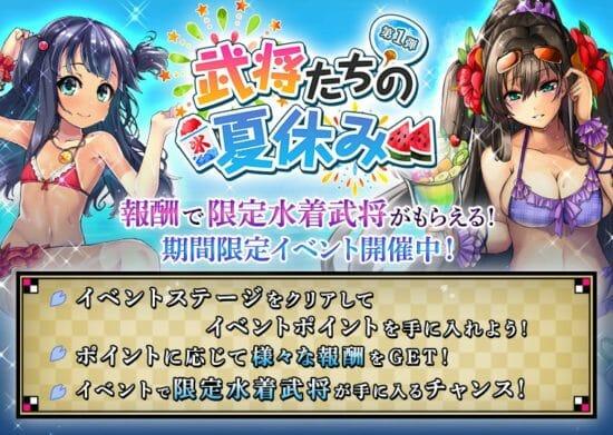 夏休みで美女武将たちも水着姿に!「戦国RENKA ズーム!」で夏休みイベント第一弾が開催中!