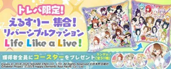 バーチャルアイドルONLINEライブフェス「Life Like a Live!」にトレバが出展!
