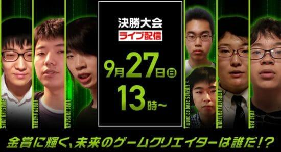 日本ゲーム大賞2020「U18部門」決勝大会は9月27日(日)13時からオンライン開催!