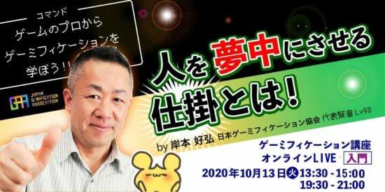 「ゲーミフィケーション講座入門・初級OnlineLIVE」が10月に開催決定!