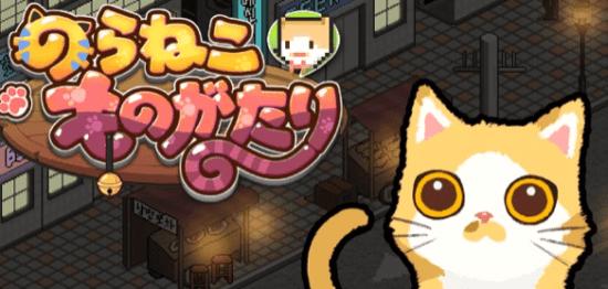 残された子猫のADV「のらねこものがたり」がApp Storeでセール中!