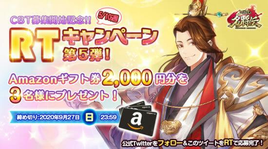 全世界3000万DLの大人気ゲーム「三国志名将伝」クローズドβテスト募集開始!
