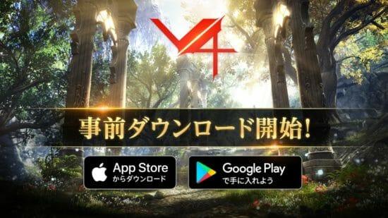 サービス開始に備えよう!MMORPG「V4(ブイフォー)」事前ダウンロード開始!