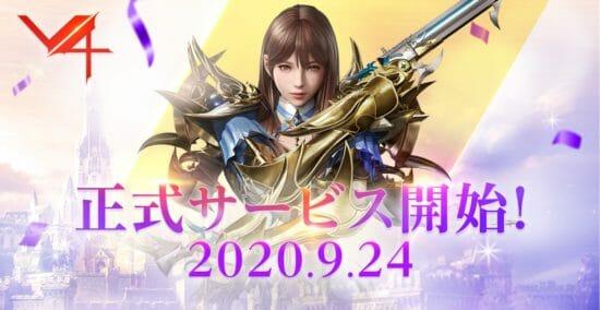 ネクソン、新作MMORPG「V4(ブイフォー)」を正式サービス開始!