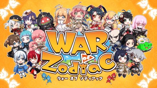 カジュアルRTS「WAR of Zodiac」で「第19回闘票戦 公式フォロワーVTUBER杯!」開催!
