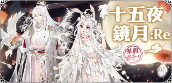 「謀りの姫:Pocket」1.5周年記念ログインボーナスを開催!