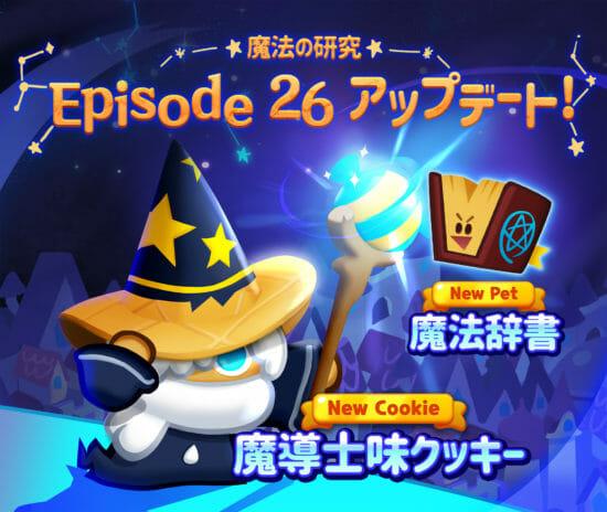 「クッキーラン:パズルワールド」に「魔導士味クッキー」が登場するエピソード「魔法の研究」を追加!