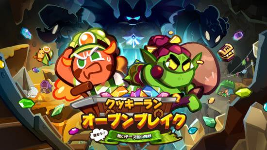 「クッキーラン:オーブンブレイク」にレイドモード「洞窟探検隊」が登場!