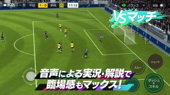 「FIFA MOBILE」コンテンツや操作方法を紹介する公式PVを公開!