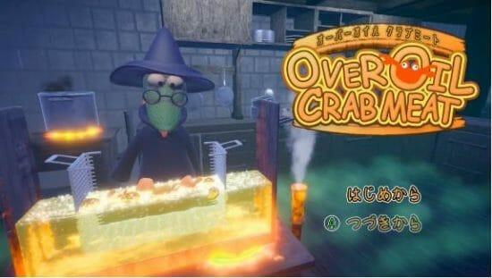 「日本ゲーム大賞2020 アマチュア部門」大賞は「OVEROIL CRABMEAT」に決定!