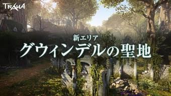 スマホMMORPG「TRAHA」が10月8日の大型アップデートで「TRAHA Re:Loaded」に!