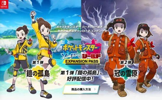 「ポケモン剣盾」エキスパンションパスの最新情報が9月29日22時に公開!