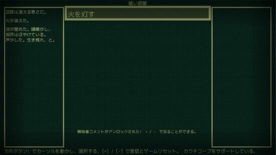 Switchセール情報!「Untitled Goose Game 〜いたずらガチョウがやって来た!〜」など