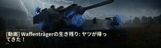 「World of Tanks」新PvEイベント「Last Waffenträger」のストーリートレーラー「最後の生き残り」を公開!