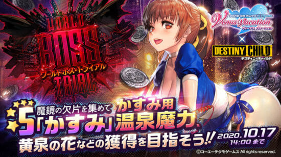 「デスティニーチャイルド」×「DOAXVV」コラボ開催で「★5かすみ」が登場!