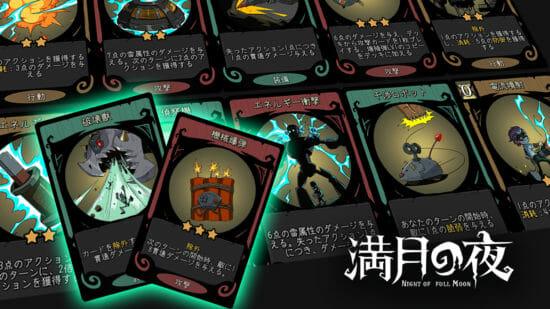 ローグライクカードRPG「満月の夜~Night of Full Moon」の最終章「運命の歯車」が10月22日にアップデート!