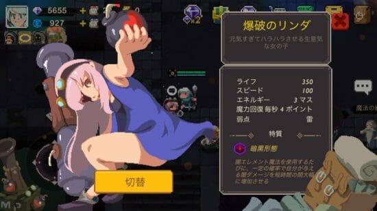 【絶望のダンジョン】爆破のリンダを徹底解説!