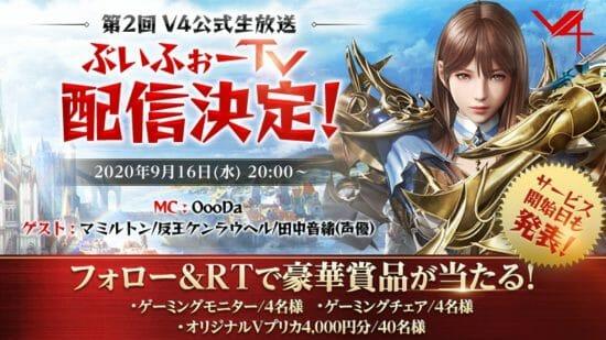 新作MMORPG「V4(ブイフォー)」 、9月16日20時より第2回公式生放送配信決定!