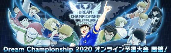 「キャプテン翼 ~たたかえドリームチーム~」の世界大会「Dream Championship 2020」が9月25日よりオンライン予選をスタート