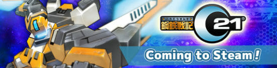 オンラインロボアクションRPG「鋼鉄戦記C21」のSteam版が10月15日に配信開始!