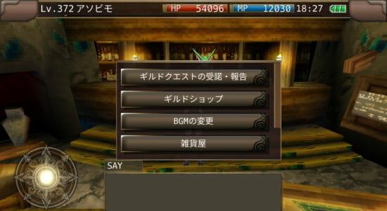 スマホMMORPG「イルーナ戦記オンライン」に新機能「ギルドホーム」を実装!