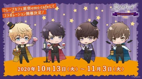 「恋とプロデューサー~EVOL×LOVE~」コラボカフェが「emo cafe原宿」で開催!