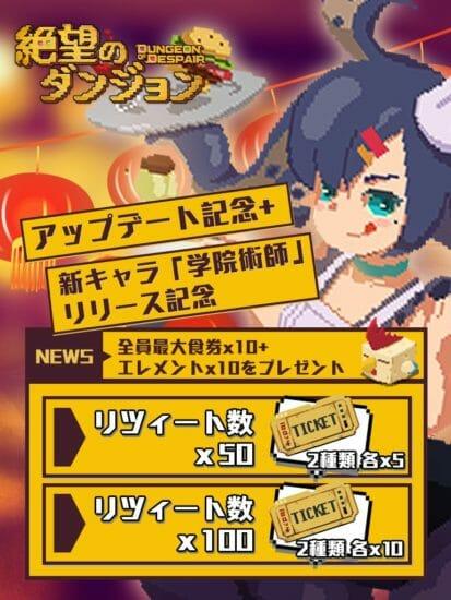 「絶望のダンジョン」新キャラ「学院術師」実装記念で「秋の食券プレセントキャンペーン」を開催!