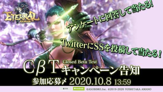 天野喜孝・LUNA SEA・MONACAが参画!MMORPG「ETERNAL(エターナル)」でモンスターの命名権やギフトコードが当たるキャンペーンをCBT中に開催決定!