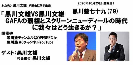 「黒川塾79」が10月23日にOPENRECで開催決定!テーマは「GAFA」、ゲストは黒川文雄氏!