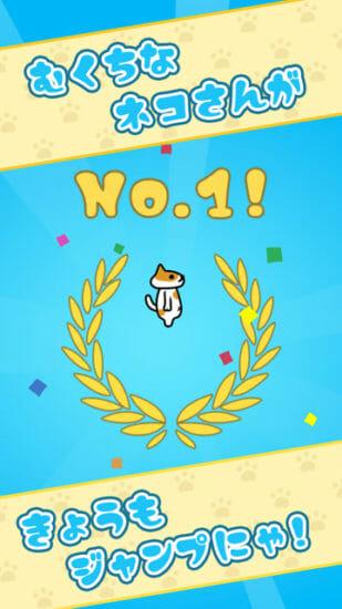 だいニャーンプ!簡単アクションゲーム「ねこがジャンプ」がGoogle Playに登場!