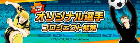 「キャプテン翼 ~たたかえドリームチーム~」高橋陽一先生監修のオリジナル選手が登場決定!