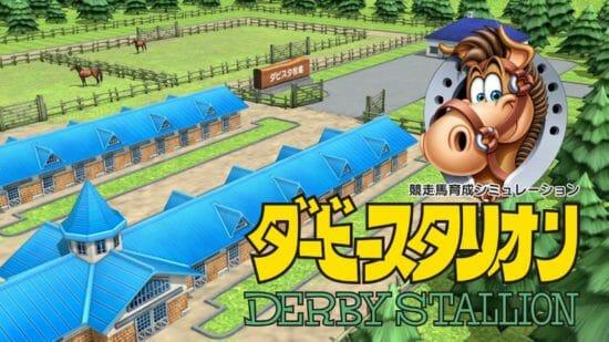 Nintendo Switch「ダービースタリオン」が12月3日に発売決定!