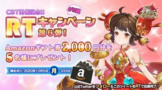 全世界3000万DL突破の大人気タイトル「三国志名将伝」クローズドβテスト開始!