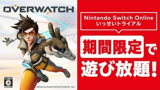 Nintendo Switch「オーバーウォッチ」が期間限定で遊び放題に!